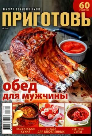 Prigotov    2 2015 goda Любимый кулинарно информационный журнал «Приготовь №2 2015 года»