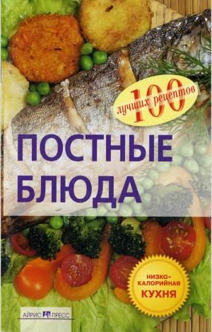 100 luchshih retseptov. Postnyie blyuda Лучшие рецепты блюд
