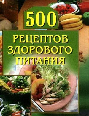 500 retseptov zdorovogo pitaniya Лучший рецепт блюда «500 рецептов здорового питания»
