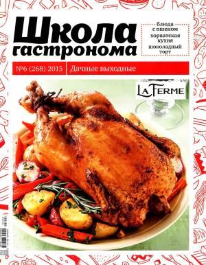 SHkola gastronoma    6 2015 goda Любимый кулинарно информационный журнал «Школа гастронома №6 2015 года»