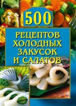 500 retseptov holodnyih zakusok i salatov Лучший рецепт блюда «500 рецептов холодных закусок и салатов»