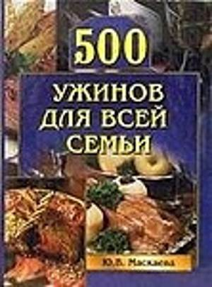 500 uzhinov dlya vsey semi Лучший рецепт блюда «500 ужинов для всей семьи»