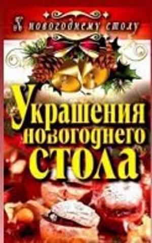 K novogodnemu stolu. Ukrasheniya novogodnego stola Оформление новогоднего стола на Новый Год
