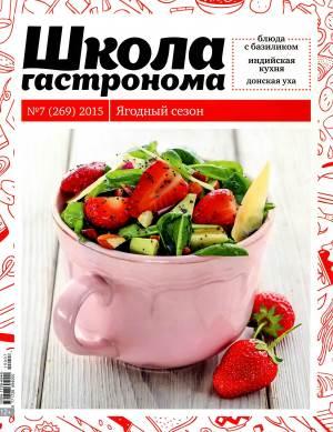 SHkola gastronoma    7 2015 goda Любимый кулинарно информационный журнал «Школа гастронома №7 2015 года»