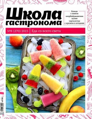 SHkola gastronoma    8 2015 goda Любимый кулинарно информационный журнал «Школа гастронома №8 2015 года»