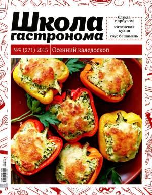 SHkola gastronoma    9 2015 goda Любимый кулинарно информационный журнал «Школа гастронома №9 2015 года»