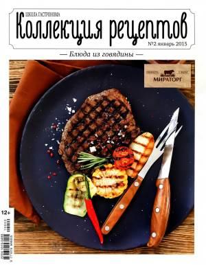 SHkola gastronoma. Kollektsiya retseptov    2 2015 goda Школа гастронома. Коллекция рецептов №1 (105) 2011 года