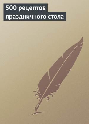 500 retseptov prazdnichnogo stola Победитель конкурса на любимый рецепт к Масленице
