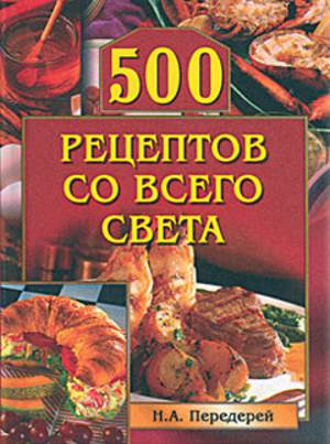 500 retseptov so vsego sveta Лучший рецепт блюда «500 рецептов со всего света»