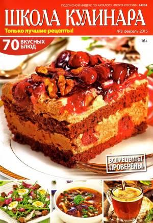 SHkola kulinara    3 2015 goda Любимый кулинарно информационный журнал «Школа кулинара №1 2016 года»