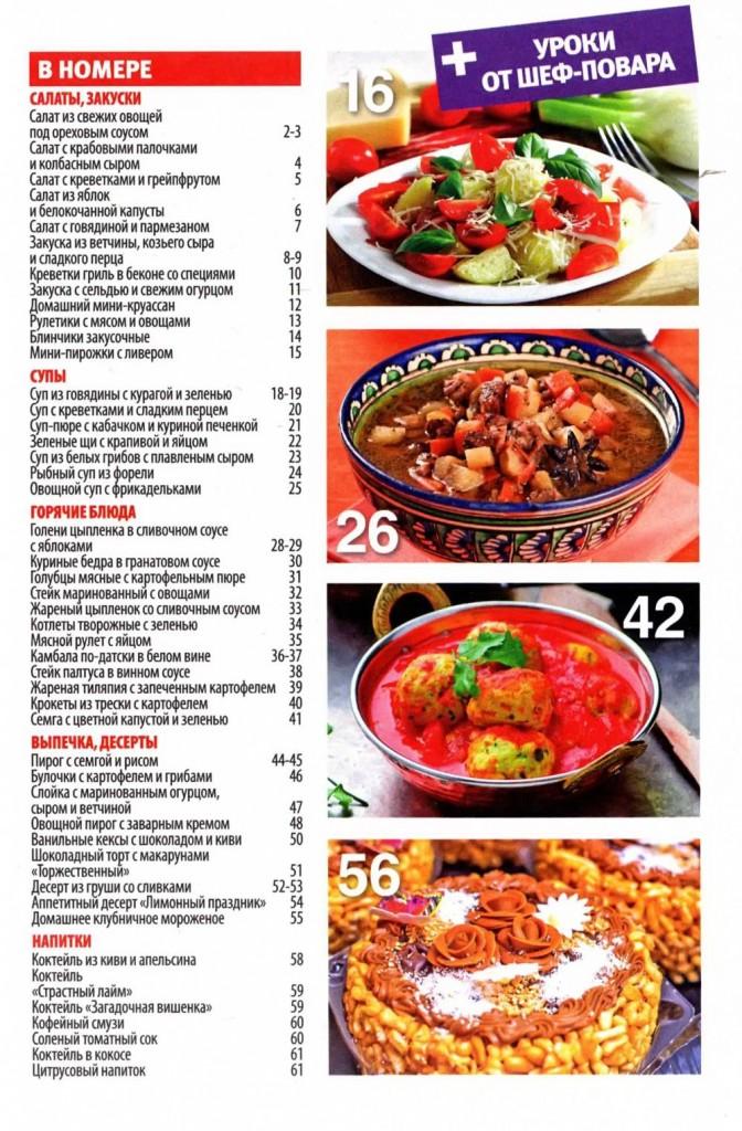 SHkola kulinara    10 2015 goda sod 672x1024 Любимый кулинарно информационный журнал «Школа кулинара №10 2015 года»