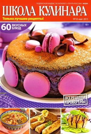 SHkola kulinara    10 2015 goda Любимый кулинарно информационный журнал «Школа кулинара №5 2014 года»