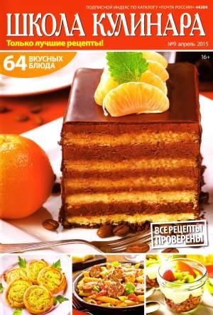 SHkola kulinara    9 2015 goda Любимый кулинарно информационный журнал «Школа кулинара №1 2016 года»