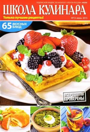 SHkola kulinara    13 2015 goda Любимый кулинарно информационный журнал «Школа кулинара №1 2016 года»