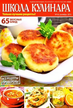 SHkola kulinara    18 2015 goda Любимый кулинарно информационный журнал «Школа кулинара №18 2015 года»