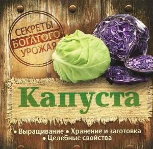 Sekretyi bogatogo urozhaya. Kapusta Совет по домоводству «Секреты богатого урожая. Капуста»