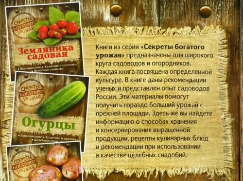 Sekretyi bogatogo urozhaya. Vishnya i chereshnya sod Совет по домоводству «Секреты богатого урожая. Вишня и черешня»