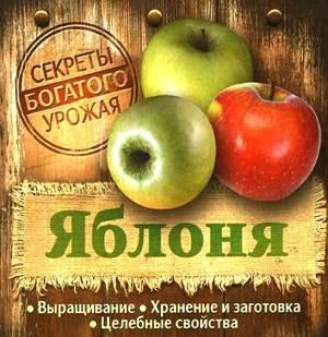 Sekretyi bogatogo urozhaya. YAblonya Совет по домоводству «Секреты богатого урожая. Яблоня»