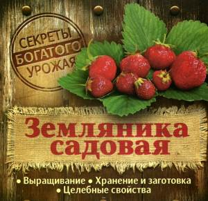 Sekretyi bogatogo urozhaya. Zemlyanika sadovaya Совет по домоводству «Секреты богатого урожая. Земляника садовая»