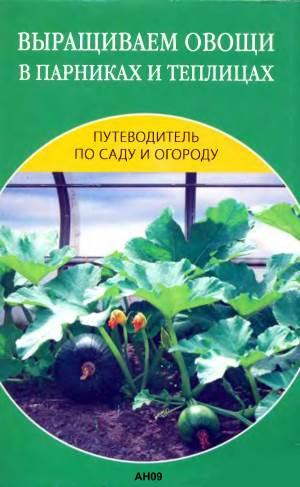 Putevoditel po sadu i ogorodu. Vyirashhivaem ovoshhi v parnikah i teplitsah Совет по домоводству «Путеводитель по саду и огороду. Выращиваем овощи в парниках и теплицах»