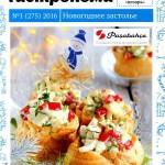 SHkola gastronoma    1 2016 goda 150x150 Любимый кулинарно информационный журнал «Школа гастронома«Школа гастронома №2 2016 года»
