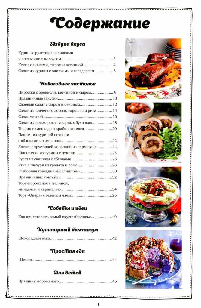 SHkola gastronoma    1 2016 goda sod 669x1024 Любимый кулинарно информационный журнал «Школа гастронома«Школа гастронома №1 2016 года»