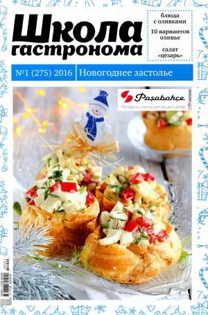 SHkola gastronoma    1 2016 goda Любимый кулинарно информационный журнал «Школа гастронома«Школа гастронома №1 2016 года»