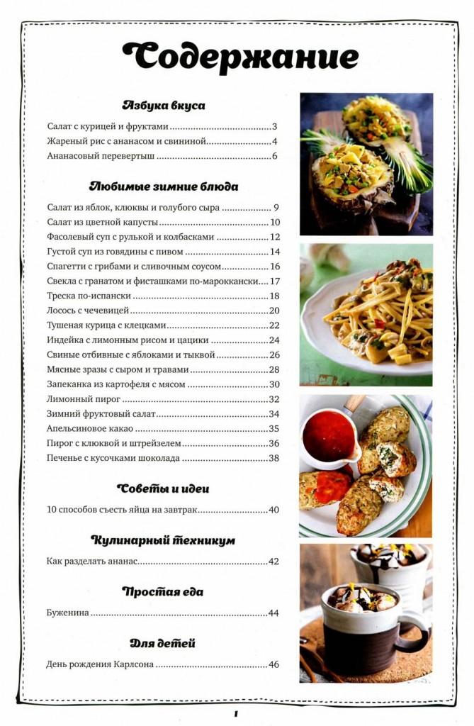 SHkola gastronoma    2 2016 goda sod 669x1024 Любимый кулинарно информационный журнал «Школа гастронома«Школа гастронома №2 2016 года»