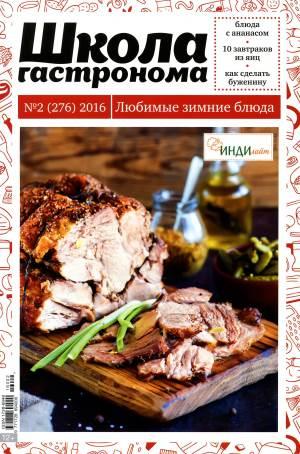SHkola gastronoma    2 2016 goda Любимый кулинарно информационный журнал «Школа гастронома«Школа гастронома №2 2016 года»