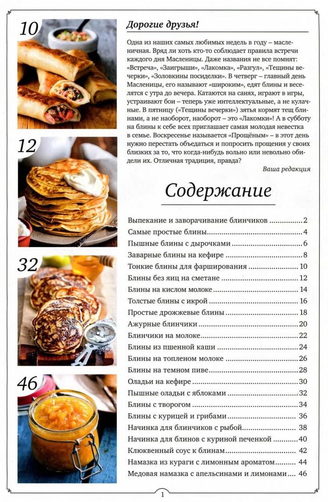 SHkola gastronoma. Kollektsiya retseptov    3 2016 goda sod 671x1024 Любимый кулинарно информационный журнал «Школа гастронома. Коллекция рецептов №3 2016 года»