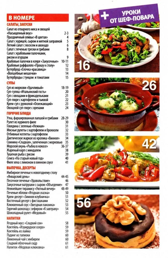 SHkola kulinara    1 2016 goda sod 668x1024 Любимый кулинарно информационный журнал «Школа кулинара №1 2016 года»