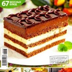 SHkola kulinara    2 2016 goda 150x150 Любимый кулинарно информационный журнал «Школа кулинара №1 2016 года»