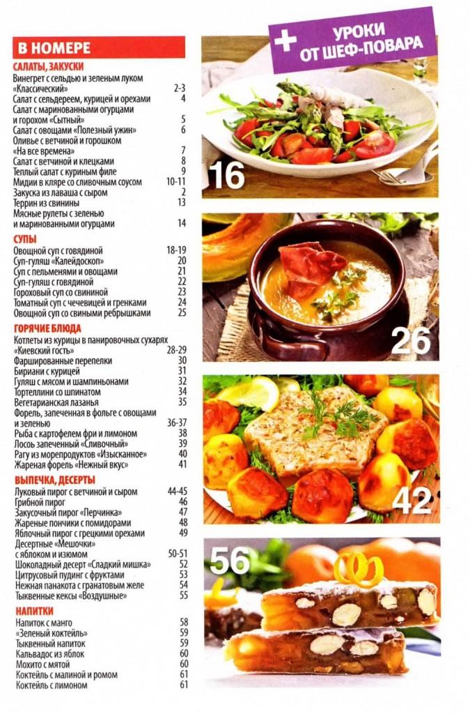 SHkola kulinara    2 2016 goda sod 675x1024 Любимый кулинарно информационный журнал «Школа кулинара №2 2016 года»