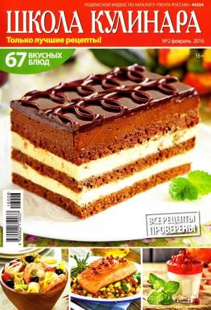 SHkola kulinara    2 2016 goda Любимый кулинарно информационный журнал «Школа кулинара №2 2016 года»