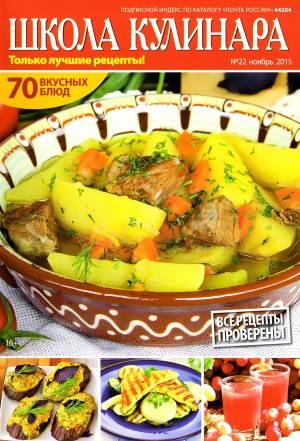 SHkola kulinara    22 2015 goda Любимый кулинарно информационный журнал «Школа кулинара №22 2015 года»