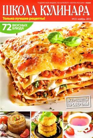 SHkola kulinara    23 2015 goda Любимый кулинарно информационный журнал «Школа кулинара №23 2015 года»