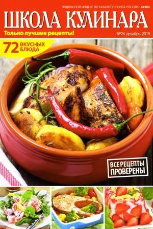 SHkola kulinara    24 2015 goda Любимый кулинарно информационный журнал «Школа кулинара №24 2015 года»
