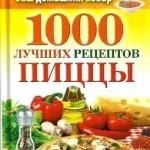 Vash domashniy povar. 1000 luchshih retseptov pitstsyi 150x150 Кулинарная энциклопедия хозяйки «Ваш домашний повар. Готовим на пару. 1000 лучших рецептов»