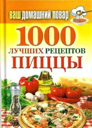 мультиварка 1000 лучших рецептов быстро и полезно