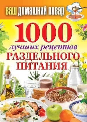 Vash domashniy povar. 1000 luchshih retseptov razdelnogo pitaniya Кулинарная энциклопедия хозяйки «Ваш домашний повар. 1000 лучших рецептов раздельного питания»