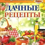 Vash domashniy povar. Dachnyie retseptyi 150x150 Кулинарная энциклопедия хозяйки «Ваш домашний повар. Кулинарная книга диабетика»