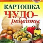 Vash domashniy povar. Kartoshka. CHudo retseptyi 150x150 Кулинарная энциклопедия хозяйки «Ваш домашний повар. Чудо блюда в глиняных горшочках»