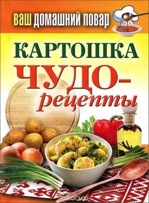 Vash domashniy povar. Kartoshka. CHudo retseptyi Кулинарная энциклопедия хозяйки «Ваш домашний повар. Картошка. Чудо рецепты»