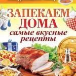 Vash domashniy povar. Zapekaem doma 150x150 Кулинарная энциклопедия хозяйки «Ваш домашний повар. Кулинарная книга диабетика»