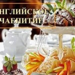 Angliya     tsaritsa chaya 150x150 Одна интересная кулинарная история