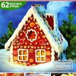 SHkola kulinara    26 2013 goda 150x150 Любимый кулинарно информационный журнал «Школа кулинара №2 2016 года»