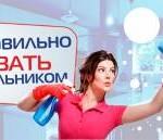 Kak uhazhivat za holodilnikom 150x129 Как следует выбирать по параметрам холодильник