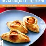 SHkola gastronoma. Kollektsiya retseptov    13 2014 goda 150x150 Конкурс на любимый рецепт к Пасхе