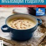 SHkola gastronoma. Kollektsiya retseptov    17 2014 goda 150x150 100 лучших рецептов. Сытные салаты