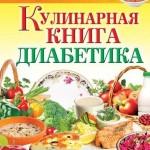 Vash domashniy povar. Kulinarnaya kniga diabetika 150x150 Рассылка изумительных рецептов
